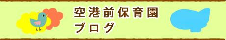空港前保育園お知らせブログJust another WordPress site